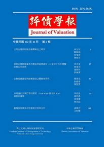 評價學報(Journal of Valuation)